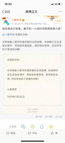 小爱同学生病了,网友集体表示理解:小爱同学好好休息