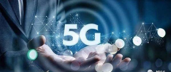 5G的时代来临,开启物联网新需求