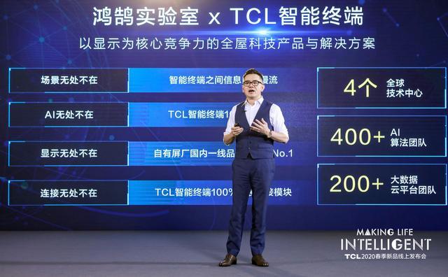 布局智慧科技 TCL打造更懂你的智能家居环境