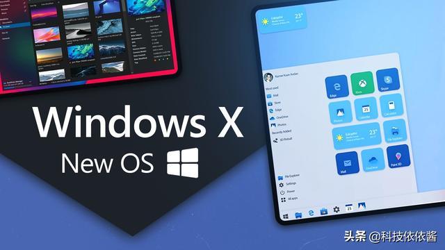 下一代Windows 10彻底推翻重做,不学苹果也不学安卓
