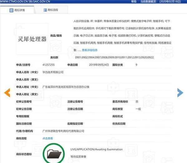 2020华为全新处理器首曝:名字很中国
