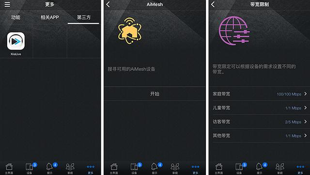 5G时代轻松实现1000平方覆盖,华硕(ASUS)AiMesh AX6100评测