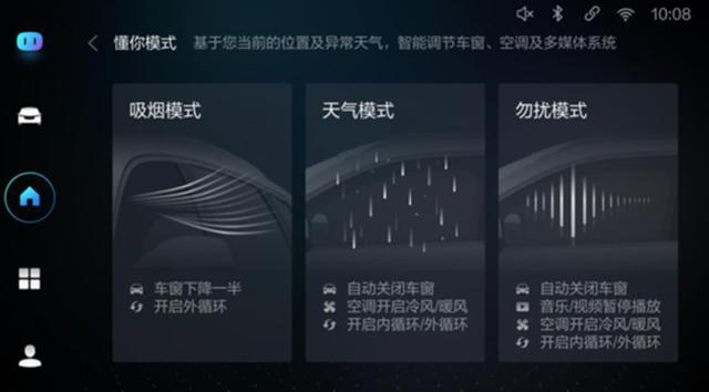 """智能时代下,中国造""""最强大脑""""车机系统,谁更牛?"""