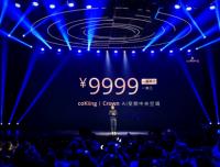 云米发布高速5G CPE 智能空调品牌coKiing同步发布