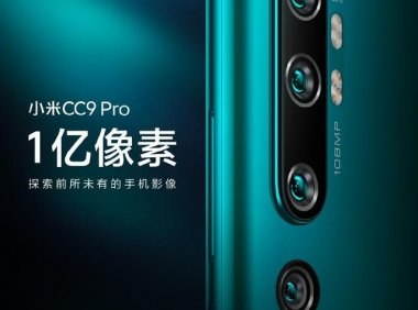 小米CC9 Pro正式官宣 后置1亿像素五摄相机