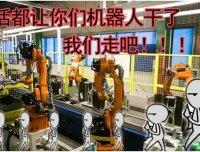 人工智能:机器人取代人类不是梦!