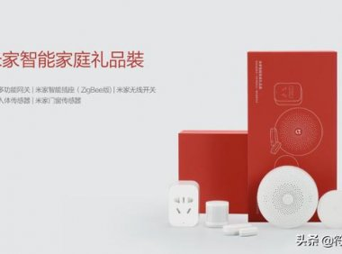 3C好物推荐:来自米家智能家庭套装,给你安心和智能的产品体验