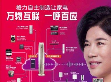 格力AI语音空调——你的专属语音管家